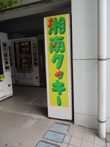 湘南クッキー IMG_1004_R